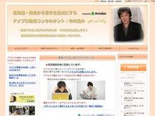 子ども大好きパパ Kenji の『子育てhappyの輪』-中川さんのブログ