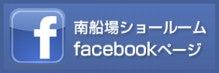 オートファクトリー仁 南船場ショールームfacebook
