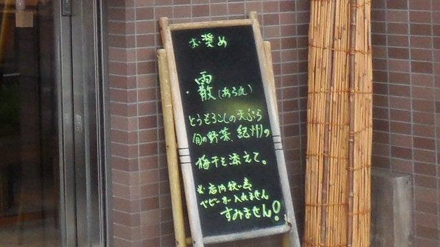 東京うどん一将外観②
