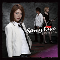 $Shinylipsオフィシャルブログ「Shinylips」Powered by Ameba