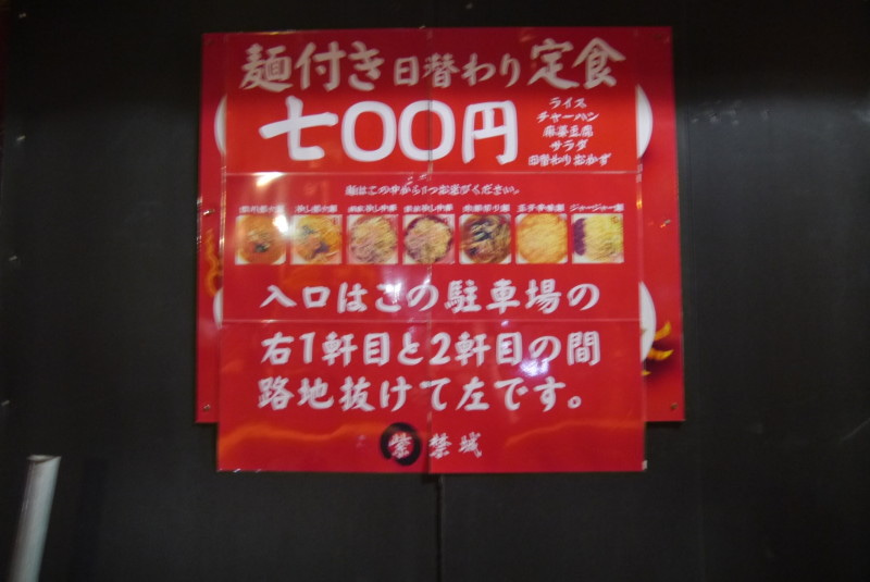 紫禁城(三田)-3