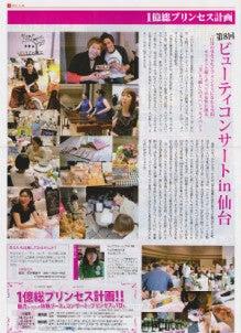 仙台で育児ママの肩こり冷え性改善 出張マッサージ・ココリーフ