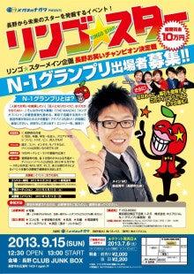 $島田秀平オフィシャルブログ「島田秀平オフィシャルブログ(仮)」Powered by Ameba-リンゴ☆スター