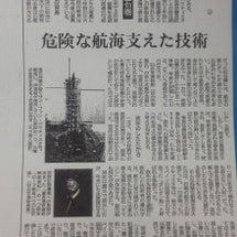 今朝の産経新聞 ロ-…