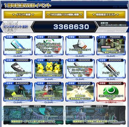 ファンタシースターシリーズ公式ブログ-web02