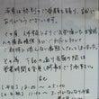 三ノ輪「麺屋 鶴若」…