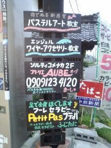 $愛知県稲沢市フーレセラピー&パステル教室^-^まーしゃプティパでオーブな毎日♪-1372416470125.jpg