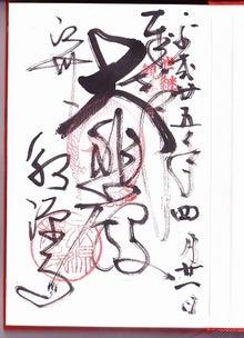 お多福豆のブログ-御朱印巡りと花の旅-永源寺の御朱印コメント