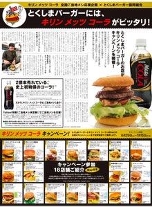 $とくしまバーガー組合店共有ブログ!!