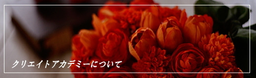 大阪 神戸 西宮 芦屋 宝塚  プリザーブドフラワー教室  FEJ資格取得 ブライダルブーケ リングピロー 手作りレッスン アトリエ・フェリーチェ