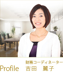FP事務所シナリオ 吉田麗子