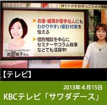 KBCテレビ「サワダデース」コメント出演