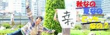 夏虎 officialblog