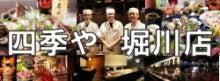 元気なおやじ坂本龍起の元気なブログ!-四季や 堀川店
