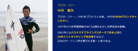 小川直久のサーフィン上達プログラム