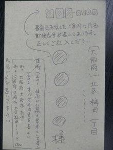 大阪駅前第4ビル貸会議室・レンタルセミナールームのデルタ・イノベーション-はがき表面の書き方