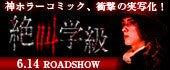 栗原類オフィシャルブログ「栗原類 ノ ブログ」Powered by Ameba-絶叫学級バナー