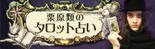 $栗原類オフィシャルブログ「栗原類 ノ ブログ」Powered by Ameba-栗原類のタロット占い