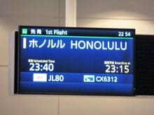 津軽徒然-ALOHA~で癒され旅inHAWAII