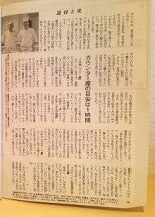 後楽寿司「やす秀」の二代目!!ブログ