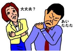 <札幌整体 碧い宙 臨床報告TOP>-あいたたた