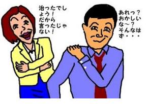 <札幌整体 碧い宙 臨床報告TOP>-あれ~おかしいなあ