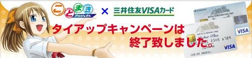 $Miyabi♡blog-三井住友VISAカードタイアップキャンペーン終了
