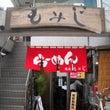 東村山32 「麺蔵 …