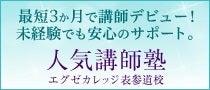 人気講師塾渡部亜矢