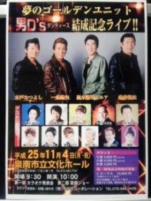 赤井銀次オフィシャルブログ 「銀ちゃんの独り言」-130701_210810.jpg