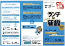 新橋青年しんこう会公式Blog