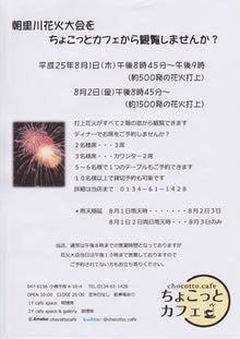 ち ょ こ っ と B L O G-hanabitaikai2013
