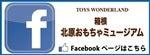 $箱根北原おもちゃミュージアムのブログ
