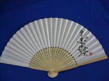 陰陽師【賀茂じい】の開運ブログ-生意興隆