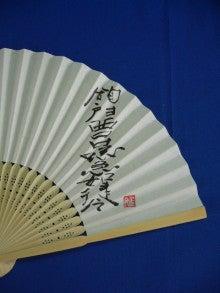 陰陽師【賀茂じい】の開運ブログ-恋愛符2
