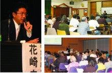 $花崎広毅オフィシャルブログ「未来に挑む維新」Powered by Ameba