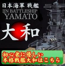 戦艦プラモデル入門