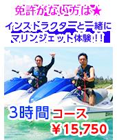沖縄マリンジェット体験