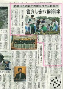NPO石巻復興サポートセンター-石巻かほく新聞