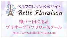 ベルフロレゾン公式サイト