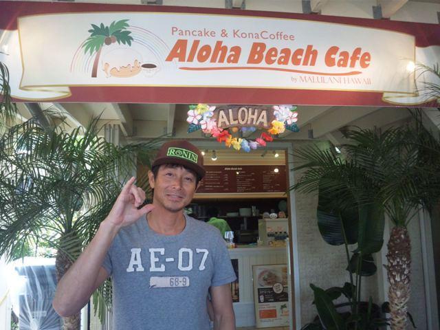 alohabeachcafeのブログ