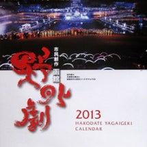函館野外劇 2013