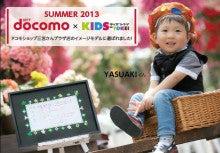Kids-tokei(キッズ時計クラブ)~「天使たちの一分間オンステージ」~-YASUAKIくん