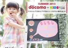 Kids-tokei(キッズ時計クラブ)~「天使たちの一分間オンステージ」~-MINAMIちゃん