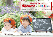 Kids-tokei(キッズ時計クラブ)~「天使たちの一分間オンステージ」~-SHIHOちゃん&MASAORIくん