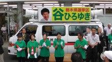 谷博之オフィシャルブログ「やまこえ谷声」Powered by Ameba