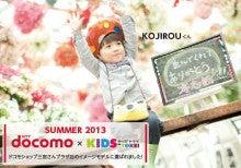 Kids-tokei(キッズ時計クラブ)~「天使たちの一分間オンステージ」~-KOJIROUくん
