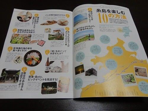 ぴろきちのブログ(福岡)-まったく新しい糸島案内