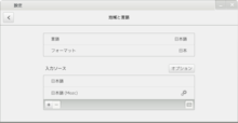 Vine Linux 6(あめぶろ)