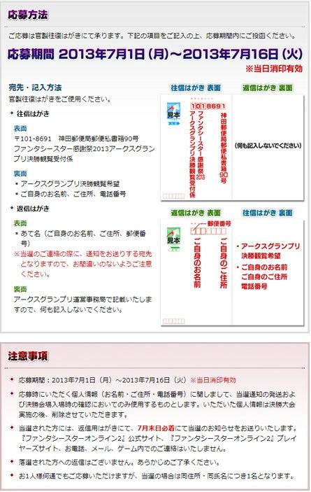 ファンタシースターシリーズ公式ブログ-oubo